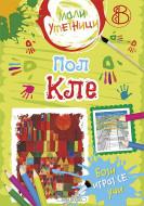 Mali umetnici 8: Pol Kle - boji, igraj se, uči - Grupa autora