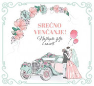 Popuni i pokloni: Srećno venčanje