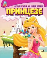 Priče kratke za snove slatke: Princeze