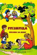 Riznica pesama za decu - Jovan Jovanović Zmaj