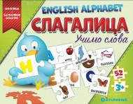 Slagalica - English alphabet