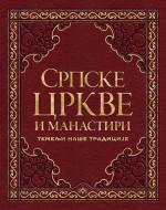Srpske crkve i manastiri - Vladimir Dulović