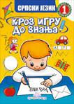 Srpski jezik 1 - Kroz igru do znanja