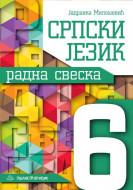 Srpski jezik - Radna sveska za 6. razred - Jadranka Milošević