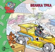 Tom & Džeri - Velika trka