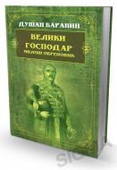 Veliki gospodar - Miloš Obrenović - Dušan Baranin
