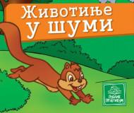 Životinje u šumi - Mala kartonska slikovnica - Jasna Ignjatović
