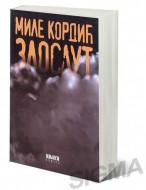 Zloslut - Mile Kordić
