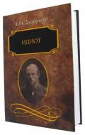 Idiot - Fjodor Mihajlovič Dostojevski