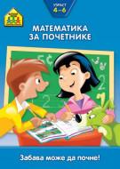 Matematika za početnike 4 - 6 - School zone