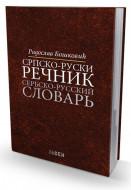 Srpsko-ruski rečnik - Radoslav Bošković