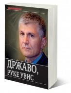 Državo, ruke uvis - Mile Novaković