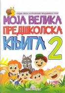 Moja velika predškolska knjiga 2