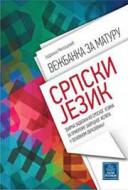 Vežbanka za maturu - Srpski jezik - Jadranka Milošević