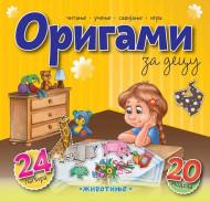 Origami za decu: Životinje
