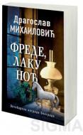 Frede, laku noć - Dragoslav Mihailović