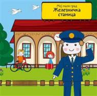 Moj mali grad: Železnička stanica