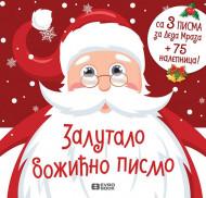 Zalutalo božićno pismo - Gordana Subotić