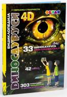4D animirana enciklopedija DINOSAURUSI