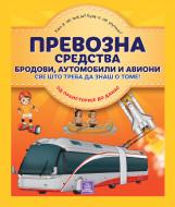Enciklopedija - PREVOZNA SREDSTVA - Ilarija Barsoti