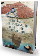 Gnezdo civilizacije i drevne migracije - Dragoljub P. Antić