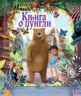 Klasici za mališane: Knjiga o džungli