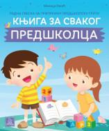 Knjiga za svakog predškolca - Milica Rakić
