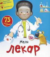 Mali lekar