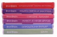 Milan Kundera 1-6