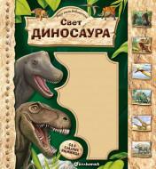 Moja mala biblioteka : Svet dinosaura