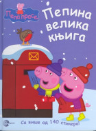 Pepa prase - Pepina velika knjiga