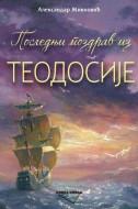 Poslednji pozdrav iz Teodosije - Aleksandar Živković