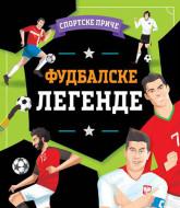 Sportske priče - fudbalske legende