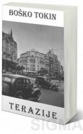 Terazije : roman posleratnog Beograda - Boško Tokin