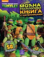 TMNT - Moćna rasklopiva knjiga s nalepnicama - Nickelodeon