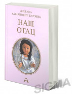Trilogija - Ljiljana Habjanović Đurović