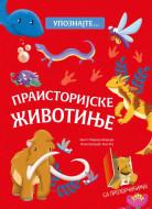 Upoznajte… Praistorijske Životinje - Grupa Autora