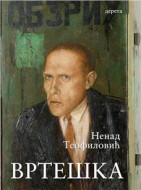 Vrteška - Nenad Teofilović