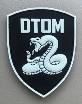 Нашивка (патч светящийся) DTOM PVC Patch