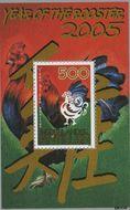 Nederlandse Antillen NA 1576  2005 Chinees Nieuwjaar- Jaar van de Haan 145 cent  Postfris