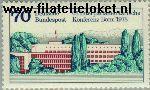 Bundesrepublik BRD 976#  1978 Interparlementaire conferentie  Postfris