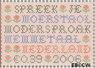 Nederland NL 2427  2006 Keuze van Nederland 39 cent  Gestempeld