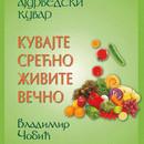 "Ajurvedski kuvar ""Kuvajte srećno – živite večno"", Vladimir Cobic"