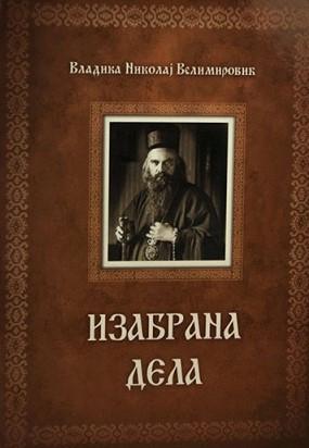 Izabrana dela - Nikolaj Velimirović