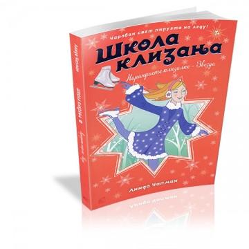 Škola klizanja 8: Narandžaste klizaljke – Zvezda
