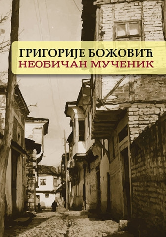 Neobičan mučenik - Grigorije Božović