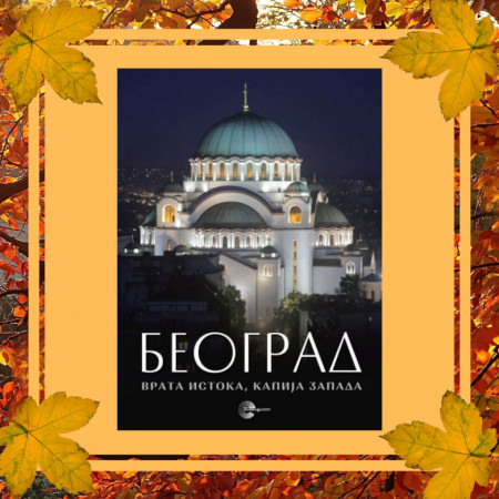 Beograd - vrata Istoka, kapija Zapada