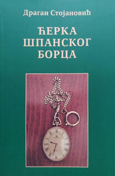 ĆERKA ŠPANSKOG BORCA - Dragan Stojanović