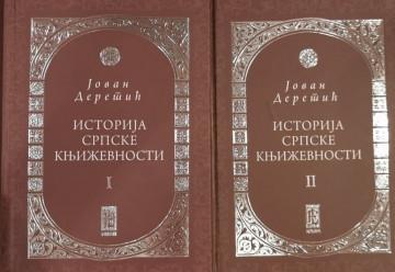 ISTORIJA SRPSKE KNJIŽEVNOSTI 1-2 - Jovan Deretić