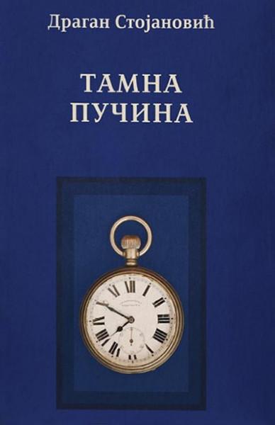 TAMNA PUČINA - Dragan Stojanović
